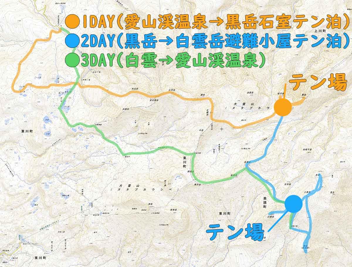 大雪山 テント泊登山コース