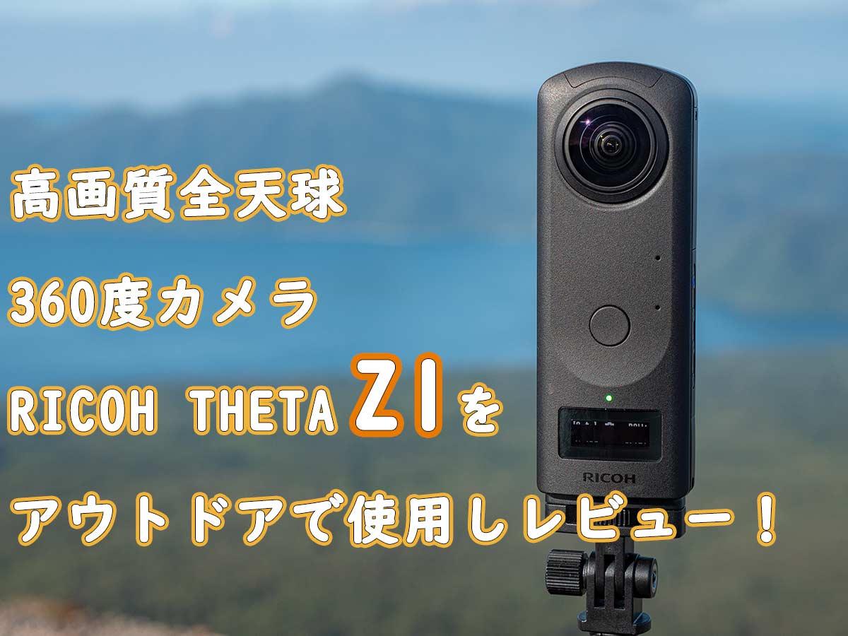 RICOH THETA Z1 レビュー