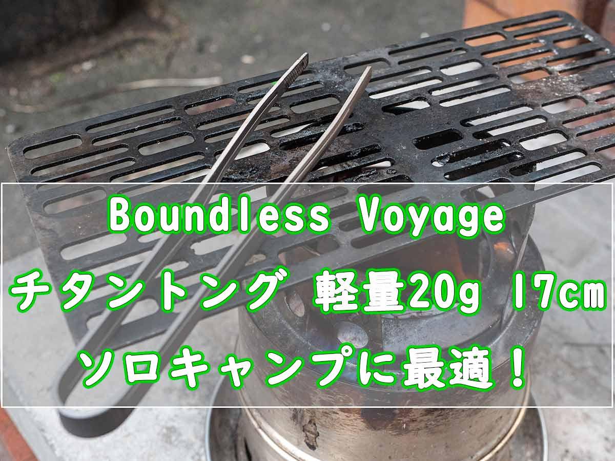 Boundless Voyage チタン トング