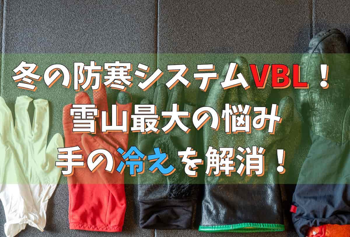 手をVBLシステムで防寒
